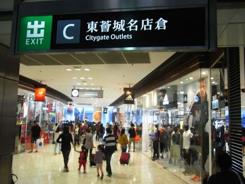 1280px-HK_Tung_Chung_MTR_Station_C_Exit_sign_CityGate_Outlets_Oct-2012